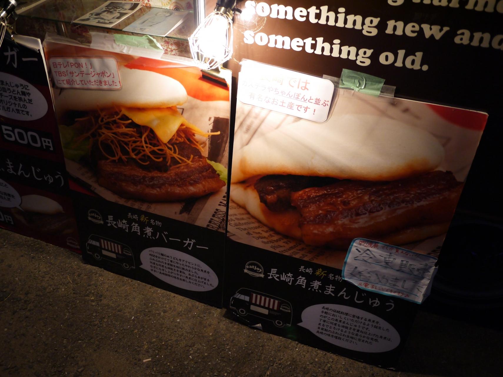 長崎角煮バーガーと長崎角煮まんじゅう