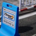 以外と使われているカーシェアリング - 2013/03/02 12:32