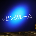 IKEAは店内の看板が良い感じに映ってる - 2013/03/02 15:40